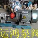 供应2CY系列不锈钢齿轮泵价格厂家运鸿泵阀