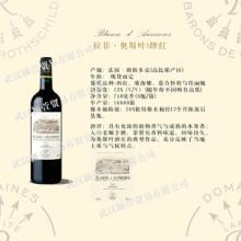 供应原装进口拉菲葡萄酒投资级红酒
