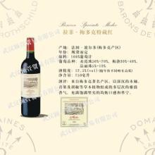 供应原装进口拉菲葡萄酒法国红酒团购