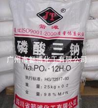 供应磷酸三钠