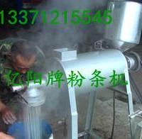 供应煤加热粉条机  木薯粉条机