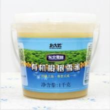 供应东北黑锋蜂蜜 北大荒蜂蜜蜂产品专卖介绍所有品种批发