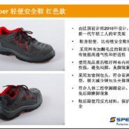 斯博瑞安2010511劳保鞋图片