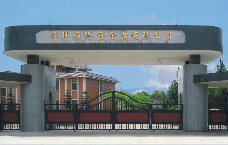 鹤山市任挥岭灯饰企业有限公司