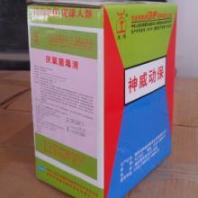 厌氧菌毒清—烟酸诺氟沙星可溶性粉-猪药厂家批发
