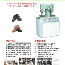 供应鞋机成型机