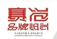 郑州赛尚品牌设计简介