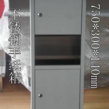 供应不锈钢手纸箱
