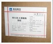 供应维生素A粉浙江医药