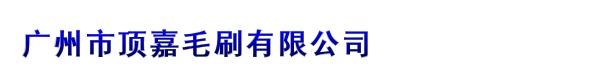 广州市顶嘉毛刷有限公司