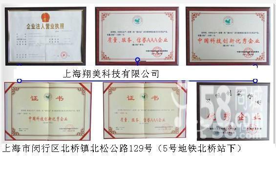 上海翔美科技设备有限公司