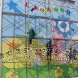 供应青岛幼儿园墙体彩绘
