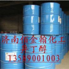 进口异丁醇山东总经销 济南异丁醇价格 国标异丁醇厂家