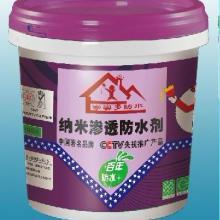供应纳米渗透防水剂防水防潮材料