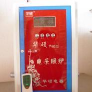 北京节能双控电采暖炉图片