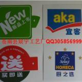 上海超市促销卡