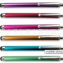 供应IPHONE手写笔触摸手写笔