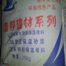 供应海南硅酸铝保温砂浆批发