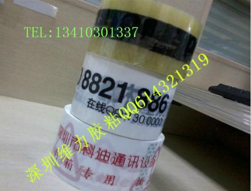 深圳维力供应印刷包装胶带工业胶带