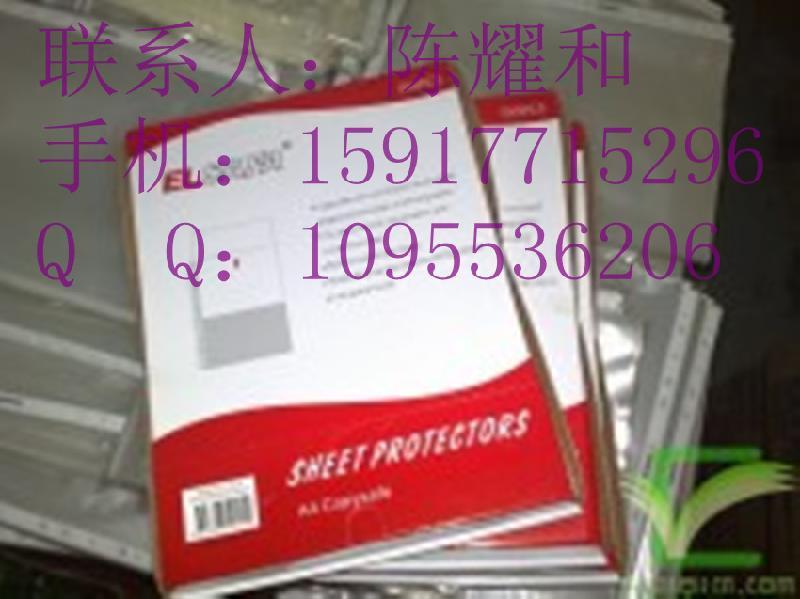 供应办公文教收纳A4文件袋及内页
