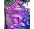 深圳LED发光字厂家
