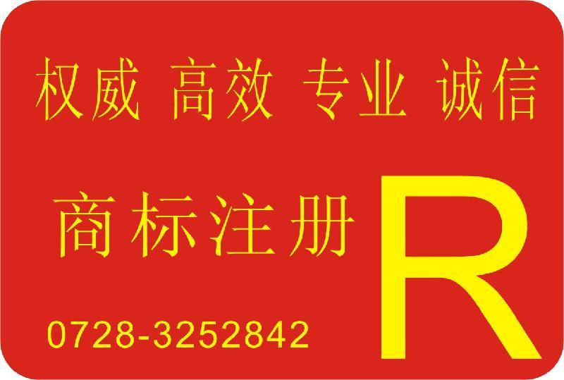 荆州商标注册
