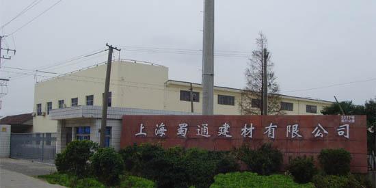 上海蜀通建材有限公司