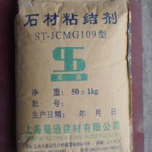供应建筑用石材粘合剂粘合粉专用水泥批发