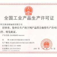 供应食品添加剂生产许可证 图片|效果图