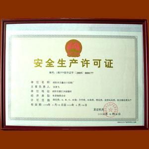 供应港口装卸机械生产许可证