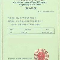 防伪技术产品生产许可证