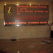 供应厂家LED双色文字时钟屏价格图片