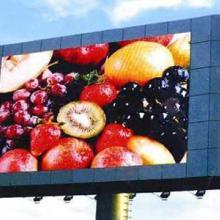 供应想起LED广告屏厂家直销价格,LED图文显示屏制作,LED视频屏图片