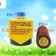 Lube润滑油FS2-4图片