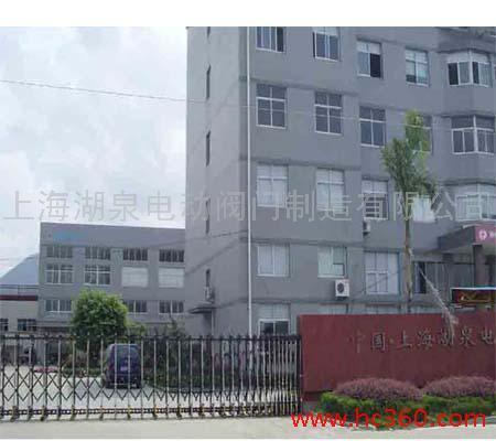 上海湖泉电动阀门科技有限公司