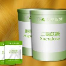供应三氯蔗糖,其价格,用途,成分及使用比例,厂家大量供应,欢迎选购。