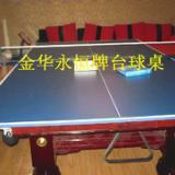 供应2合1两用乒乓球桌,台球桌(全国可安装)
