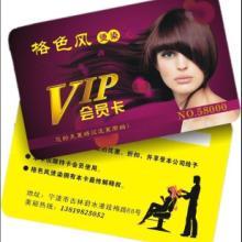 石岩PVC卡设计公明会员贵宾卡印刷超低价松岗民治会员卡印刷质优价批发