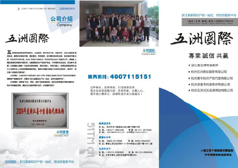 杭州五洲商标服务有限公司