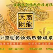 安徽酒店餐饮连锁管理软件图片