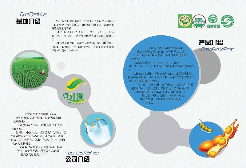 宣传彩页图片|宣传彩页样板图|宣传彩页-深圳鑫骄阳