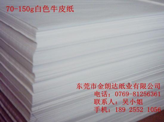 供应白牛皮纸、广东白牛皮纸、东莞白牛皮纸、深圳白牛皮纸