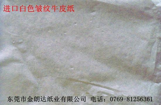 供应皱纹白色牛皮纸、广东皱纹白色牛皮纸、广东皱纹牛皮纸