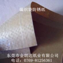 供应编织袋防锈纸