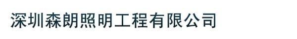 深圳森朗照明工程有限公司