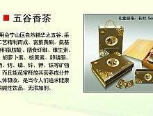 供应西南地区攀枝花甘肃特产五谷香茶图片