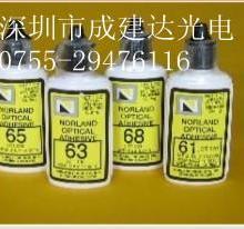 供应紫外线固化胶,NOA63光学固化胶,进口uv胶多少钱