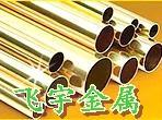批发深圳HPb61-1铝黄铜管www.51gobxg.com