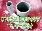 供应南京铝管,精密铝管