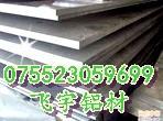 供应进口7075铝板,镜面铝板图片